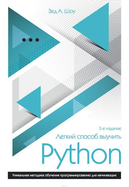 Зед Шоу «Легкий способ выучить Python»