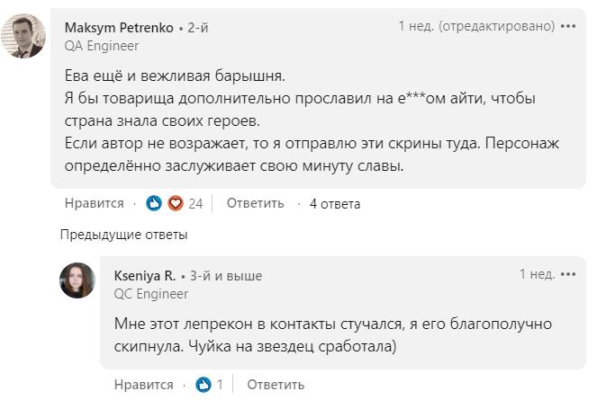 Скриншот комментариев Eva Kozub в Linkedin