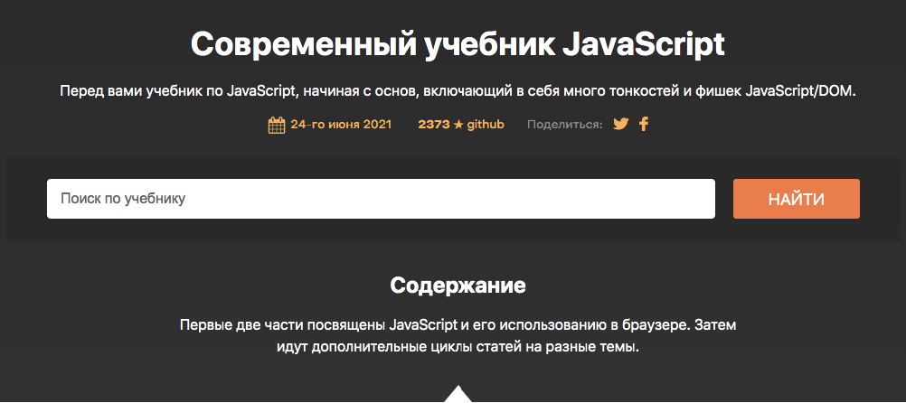 Современный онлайн-учебник по JavaScript