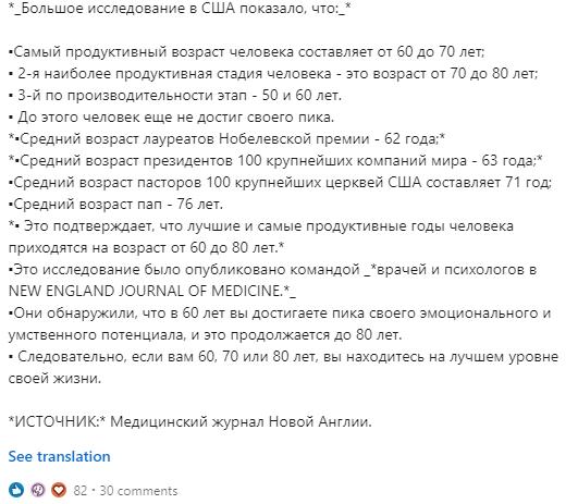 Статистика из поста Ирины Шевчук