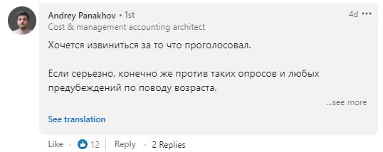 Скриншот первого комментария под постом Рустема Эникеева