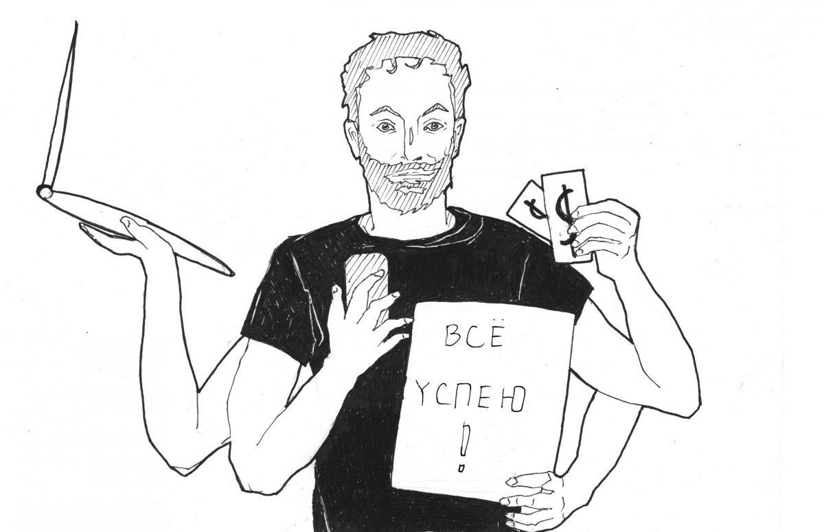 Здесь и далее иллюстрация Виктории Пушкиной