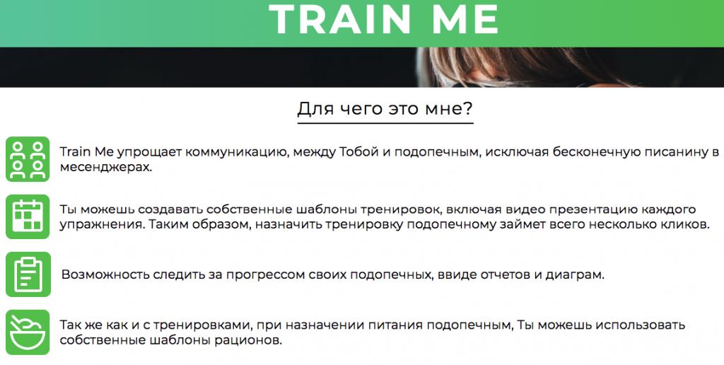 Приложение Train Me поможет комфортно проводить тренировки онлайн
