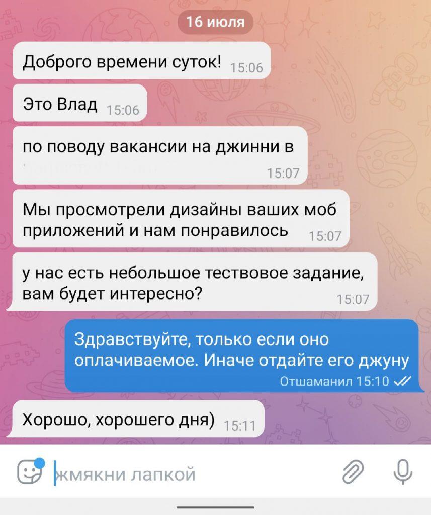Скриншот Максима Кондратьева