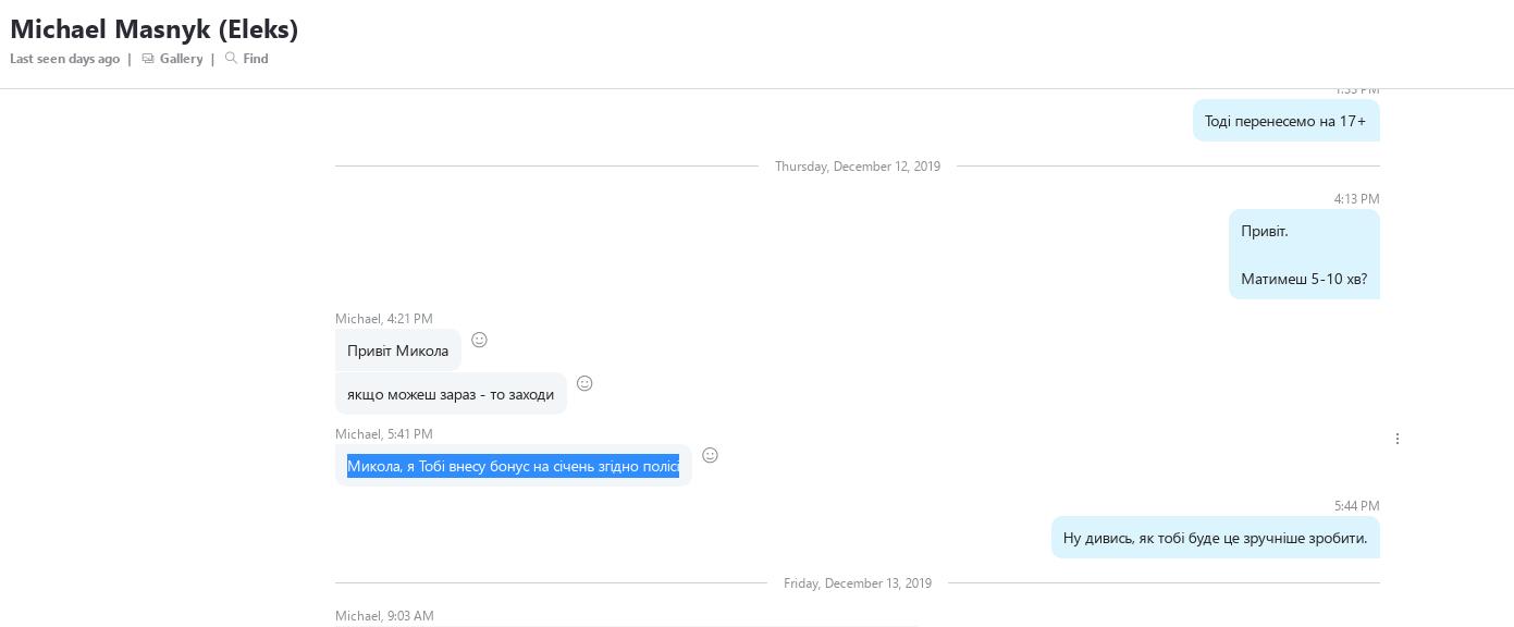 Скриншот разговора менеджера проекта Михаила Масника и автора топика Николая Примака