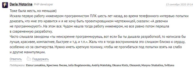 Скриншот комментария под исследованием