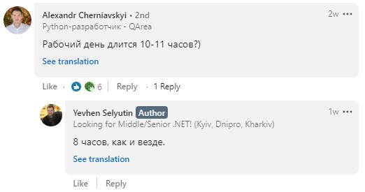 Скриншоты комментариев к посту Евгения Селютина о найме на четырехдневную рабочую неделю