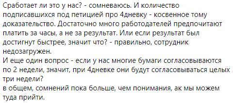Скриншот поста Татьяны Пашкиной
