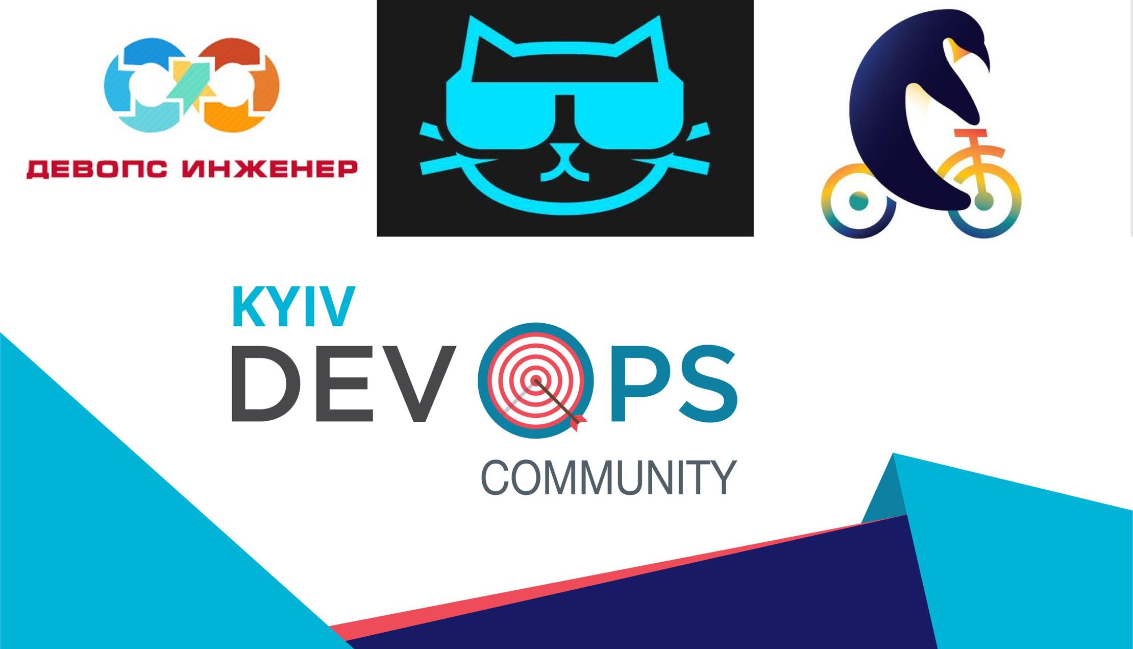 Где читать новости и общаться с коллегами DevOps-инженеру в Украине? Подборка сообществ, конференций и Telegram-каналов