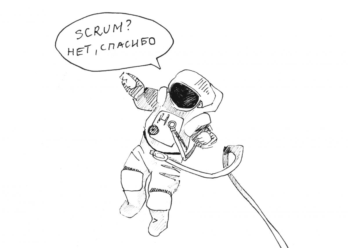 Космонавт против Scrum
