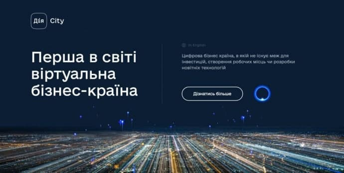 Сайт «Дiя City»