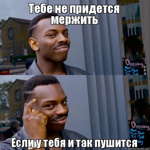Источник: MemesMix.net