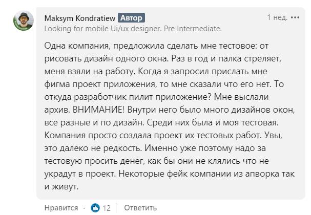 Скриншот со страницы Максима КондратьеваСкриншот со страницы Максима Кондратьева