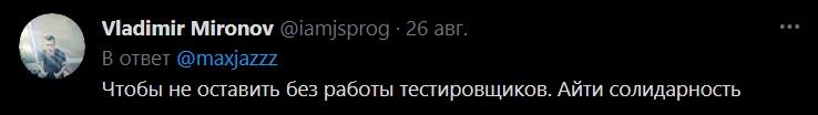 IT_солидарность 1