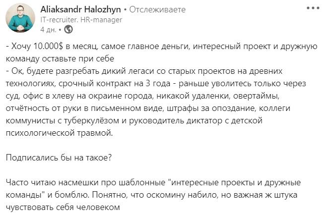 Пост Александра
