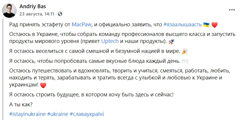 Пост Андрея Баса