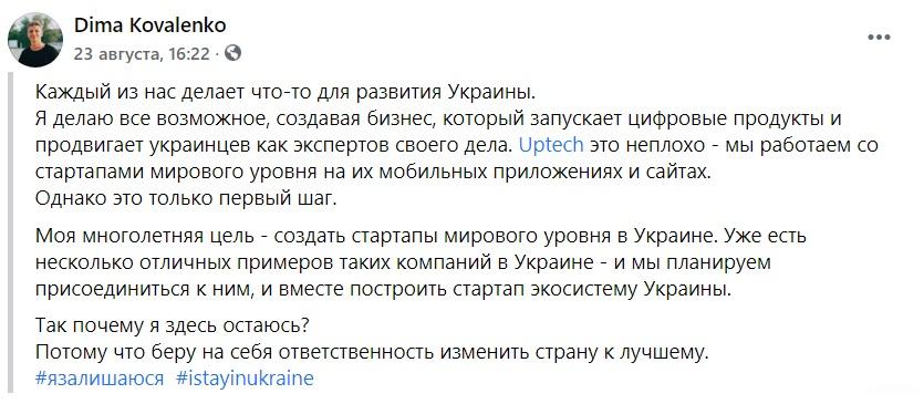 Пост Димы Коваленко