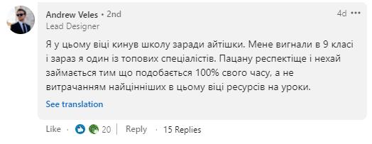 Скриншот комментария под постом