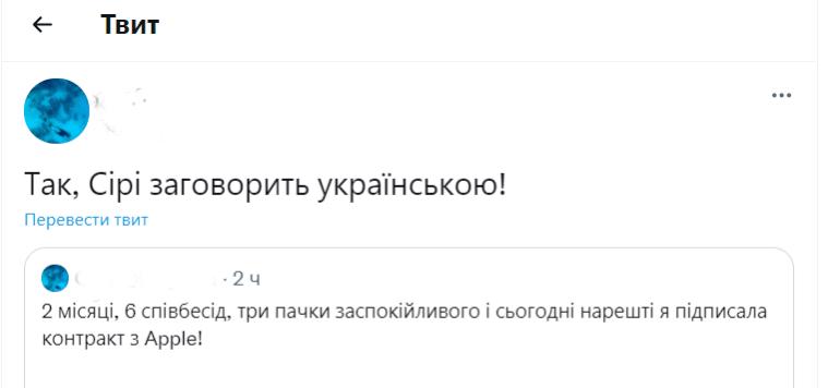 Твит участника команды Apple Siri Voice_1