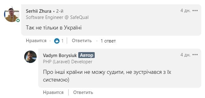 Скрин комментариев