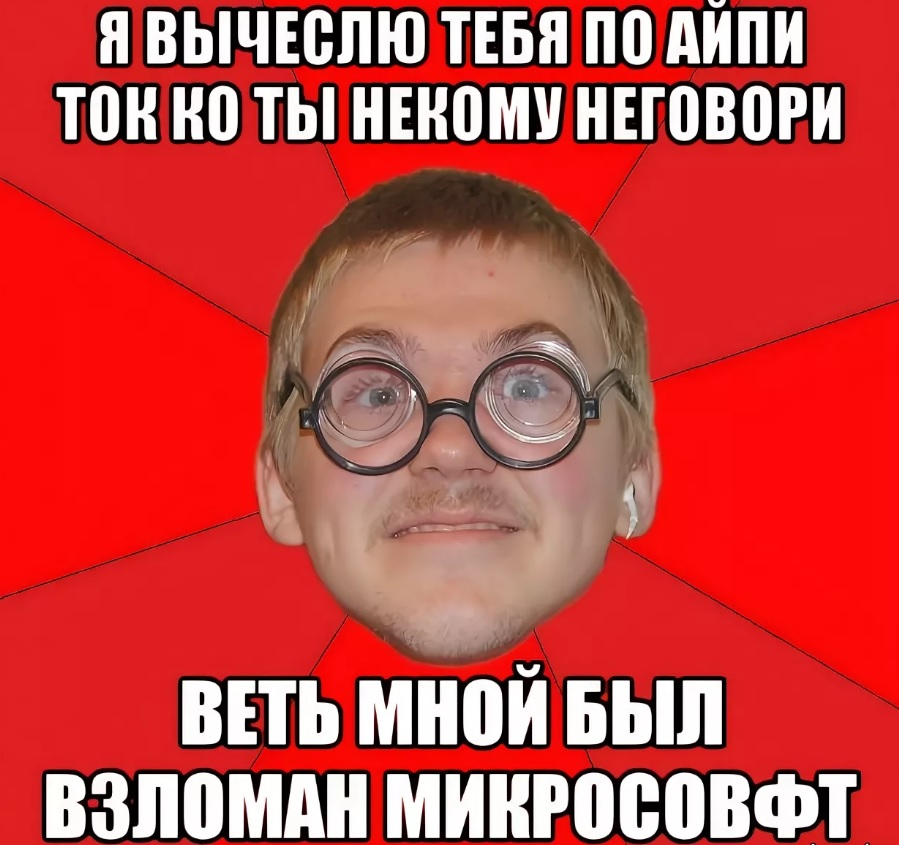 Источник — http://risovach.ru/upload/2014/03/mem/zloj-tipichnyj-botan_44891051_orig_.jpg