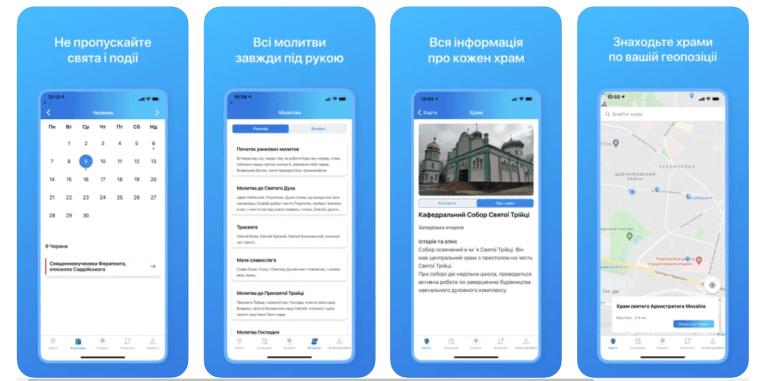 Интерфейс приложения «Моя церковь»