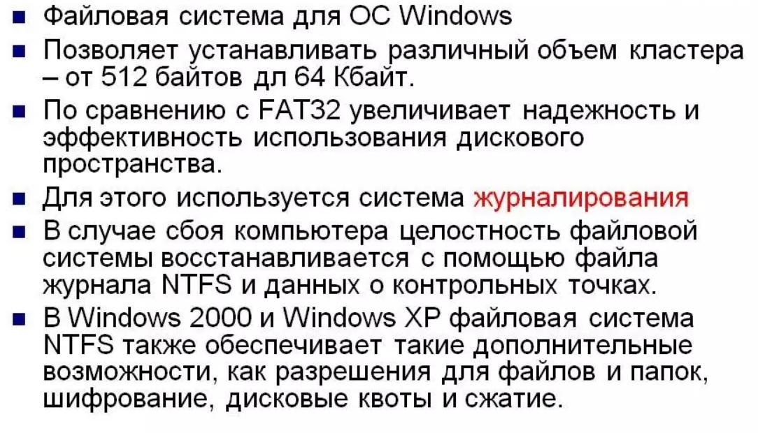 Характеристики NTFS