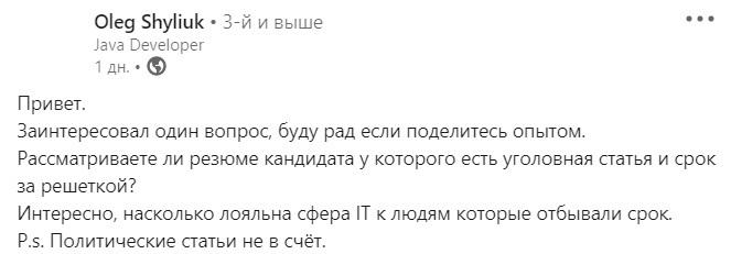 Пост Олега