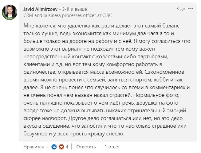 Скриншот комментариев