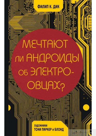Источник и где купить: https://www.yakaboo.ua/mechtajut-li-androidy-ob-jelektroovcah-1898881.html