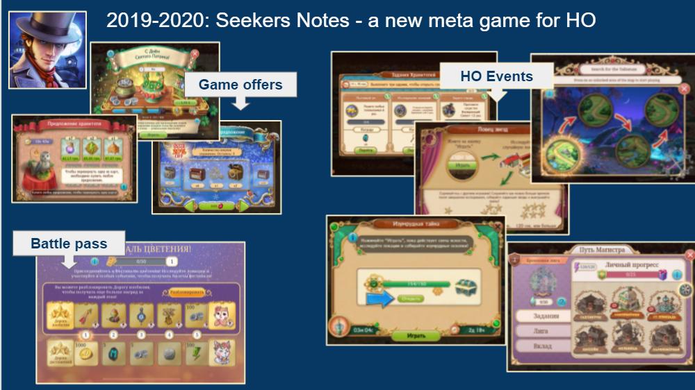 в Seekers Notes был внедрен ряд оригинальных мини-ивентов для игры на HО локациях