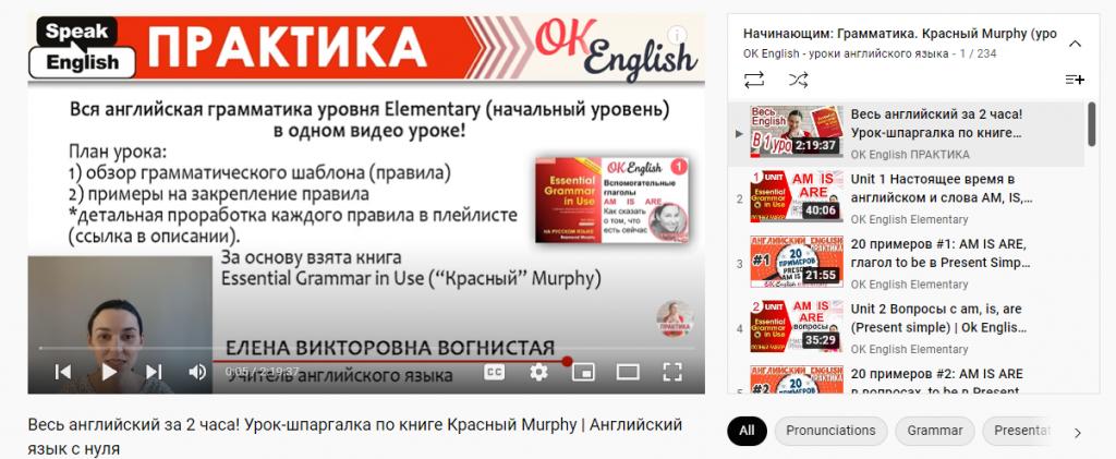 Плейлист с разбором всех уроков по «красному» Мерфи на канале OK English