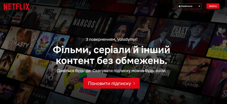 Версия сайта Netflix на украинском