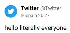 Гостеприимный Twitter